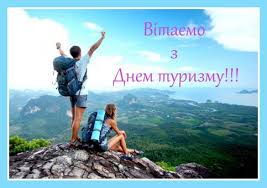 Вітання з нагоди відзначення Всесвітнього дня туризму