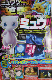 July 12th: M22- Mewtwo Strikes Back Evolution (July 16: Supportive ...