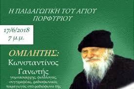 Κωνσταντίνος Γανωτής - Ενωμένη Ρωμηοσύνη