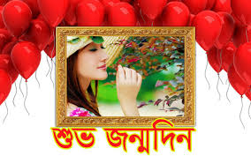 birthday wishes bengali awesome greeting hd images morning