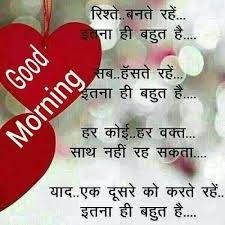 312 good morning love images in hindi