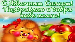 Яблочный Спас 2019 в Украине - история праздника и поздравления в ...