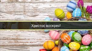 Со Светлой Пасхой / мои дети красят яйца / Христос Воскресе ...