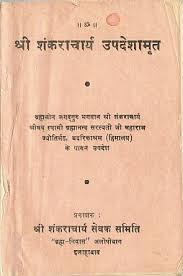 हिन्दी में स्वाध्यायान्मा प्रमदः