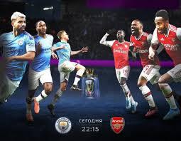 Манчестер Сити - Арсенал где смотреть онлайн трансляцию чемпионата ...