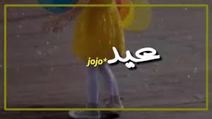 ستوري انستا تهنئة العيد 2019 بدون حقوق تصميم مقاطع انستقرام