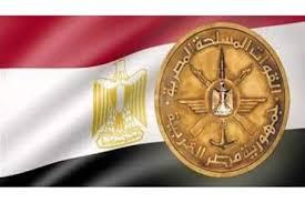 بيان عاجل للقوات المسلحة المصرية - الشبكة العربية