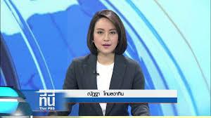 ที่นี่ Thai PBS : ประเด็นข่าว ( 3 ก.ย. 61) - YouTube