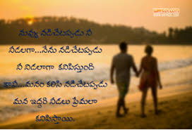 list of love quotes in telugu heart touching love quotes
