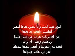 خواطر عيد الحب 20 خاطرة ورسالة وعبارة رومانسية شاركها الآن