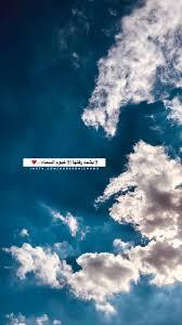 كلمات عن الغيوم تويتر لم يسبق له مثيل الصور Tier3 Xyz