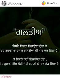 pin by gagandeep kaur on mix quotes punjabi attitude quotes