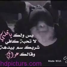 صور حزن حبيب
