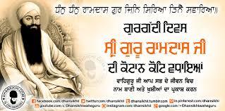 greeting gur gaddi diwas guru ramdas ji gurbani quotes sikh