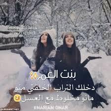 صور عن بنات العم مكتوب عليها عبارات ورسائل 2020 الم حيط