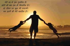 best quotes for father birthday in hindi sheepolover