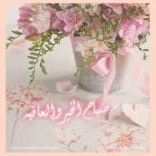 صباح الخير Morning Greeting Morning Images