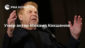 Умер актер Михаил Кокшенов