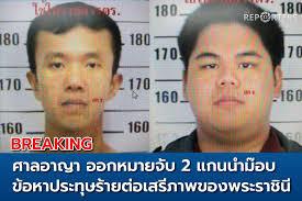 The Reporters - BREAKING: ศาลอาญา ออกหมายจับ 2 แกนนำม๊อบ...
