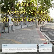 ไขข้อสงสัย! ราชบัณฑิตยสภา แจงคำทับศัพท์ Footpath ที่ถูกต้อง
