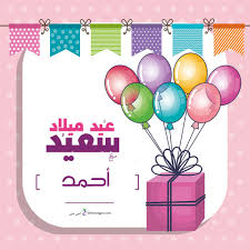 بطاقات عيد ميلاد بالاسماء 2020 تهنئة عيد ميلاد سعيد مع اسمك