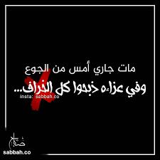مات جاري أمس من الجوع وفي عزاءه ذبحوا كل الخراف رمضان كريم