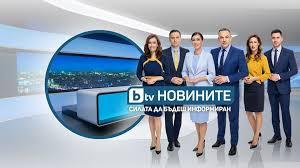 """Резултат с изображение за """"BTV новините"""""""""""