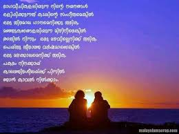 malayalam love quotes home facebook