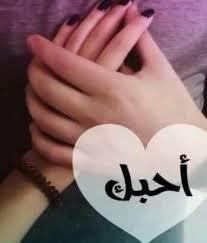 رمزيات حبيبي تشكيله صور حب حبيبي