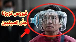 طرائف الصينيين لا تنتهي مع فيروس كورونا صور مضحكة Youtube