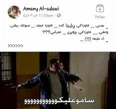 كلام ماما Funny Arabic Quotes Funny Quotes Arabic Funny