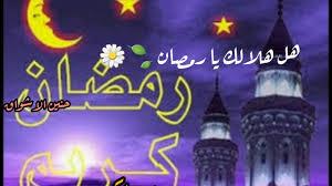 أجمل تهنئة رمضان2020 حالات واتس اب تهنئة رمضان رمضان كريم Youtube