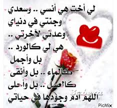 64 Best خواتي يافرحت عمري Images Arabic Quotes Sarra Art