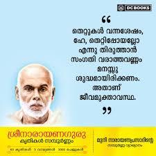 dc books quote of the day sree narayana guru facebook