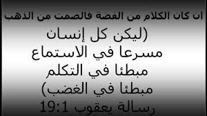 اقوال و حكم عربية اقوال عربية اصيلة ماصلة حنان خجولة