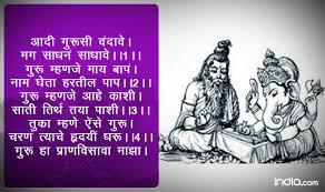 guru purnima wishes quotes to teacher in marathi guru purnima