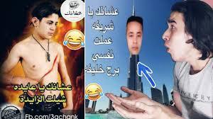 صور فوتوشوب مضحكة عشانك يانورة اكلت بندورة احمد رياكشن
