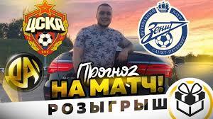 ЦСКА Москва - Зенит прогноз и ставка на футбол Чемпионат России ...