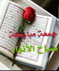 Samar On Twitter اللهم صل على محمد وآل محمد جمعة مباركة لكم مني