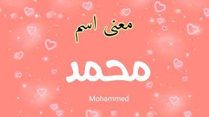 معنى اسم محمد مااعظم اسم محمد روشه