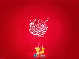 خلفيات عيد الفطر المبارك 2020 احلي رمزيات للعيد
