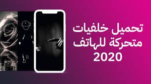تحميل خلفيات متحركة 2020