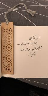 كانك عيد والباقون ايام Arabic Love Quotes Words Quotes