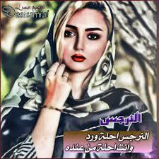 سہمراءء ۦ ياريت الدنيا حلوه مثل صوته شعر شعبي عراقي