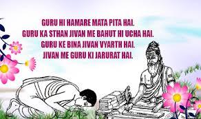 happy guru purnima in hindi best guru purnima sms whatsapp