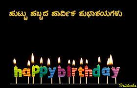 birthday wishes in kannada happy birthday ecards greeting