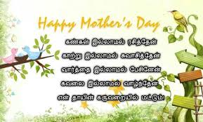 happy mothers day images in tamil wishes greetings shayari pics photo