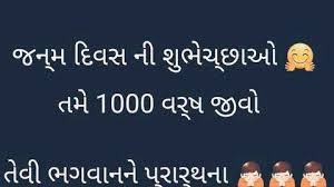 inspirational happy birthday wishes in gujarati awesome greeting