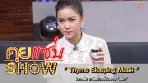 """คุยแซ่บShow : Thyme Sleeping Mask โบกหลับ เคล็ดลับหน้าใสของ """"หมิง"""" - YouTube"""