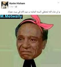 اجمل الصور المضحكة مع التعليق تعليقات فيسبوك تجنن حنان خجولة